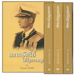 เอกกษัตริย์ใต้รัฐธรรมนูญ (3 เล่ม)