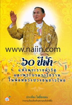 ๖0 ปีฟ้า แห่งพระราชดำรัสและพระบรมราโชวาทในพ่อหลวงปวงชนชาวไทย