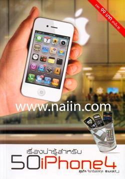 50 เรื่องน่ารู้สำหรับ iPhone4