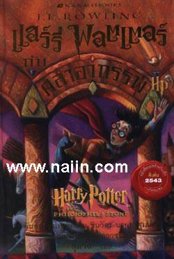 แฮร์รี่ พอตเตอร์ ล.1 แฮร์รี่ พอตเตอร์ กับศิลาอาถรรพ์ (ฉบับภาษาไทย) (ปกแข็ง)