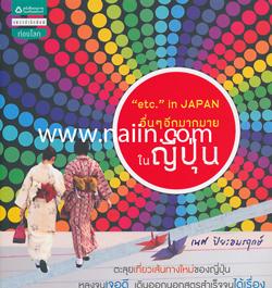 """""""etc.""""in JAPAN"""