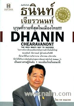 คัมภีร์เจ้าสัว ธนินท์ เจียรวนนท์ บุรุษที่รวยที่สุดในเมืองไทย