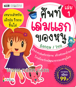 ศัพท์เล่มแรกของหนู (Eng-Thai) ล.1