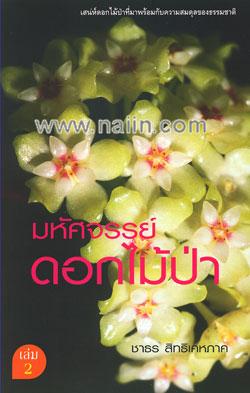 มหัศจรรย์ดอกไม้ป่า ล.2
