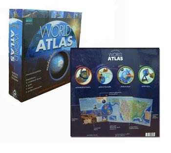 หมุนโลกไปกับ World Atlas