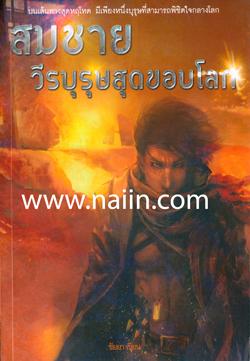 สมชาย วีรบุรุษสุดขอบโลก