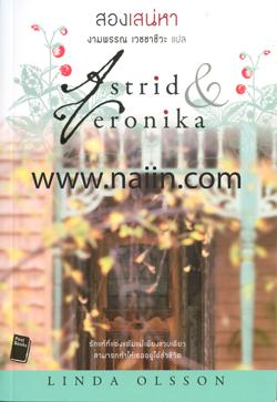 สองเสน่หา - Astrid & Veronika