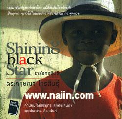 Shining black Star