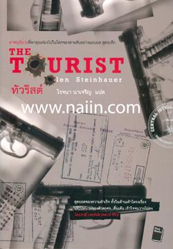 The Tourist -