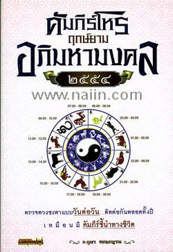 คัมภีร์โหร ฤกษ์ยาม อภิมหามงคล 2554