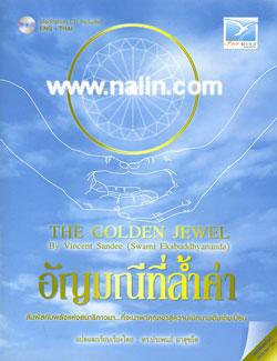 อัญมณีที่ล้ำค่า (Eng-Thai) + CD