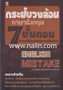 กระชับวงล้อมภาษาอังกฤษ 7 ขั้นตอนจากเบาไปหาหนักตามหลักสากล English misktake