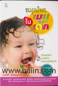 สมุนไพรในเมนูเด็ก