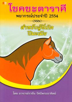 โชคชะตาราศี พยากรณ์ประจำปี 2554 สำหรับผู้ที่เกิดปีมะเมีย