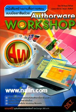 หนังสือสร้างงานสื่อการสอนแบบมืออาชีพด้วย Authorware Workshop