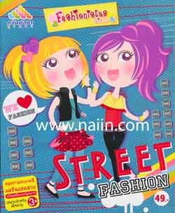 street fashoin