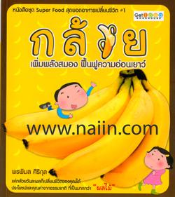 กล้วย เพิ่มพลังสมอง ฟื้นฟูความอ่อนเยาว์