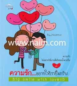 ความรัก...อยากให้เรายิ้มกว้าง Big smile with love;D
