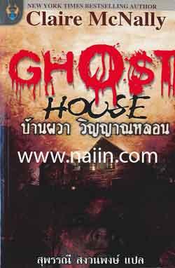 GHOST HOUSE บ้านผวา วิญญาณหลอน