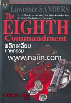 The EIGHTH Commandments พลิกเหลี่ยมฆาตกรรม