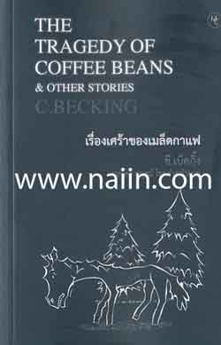 The Tragedy Of Coffee Beans & Other Stories