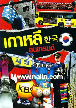 เกาหลี อินเทรนด์