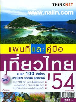 แผนที่และคู่มือเที่ยวไทย '54