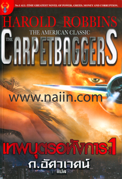 The Carpetbaggers เทพบุตรอหังการ 1