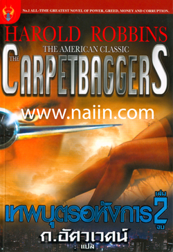 The Carpetbaggers เทพบุตรอหังการ 2