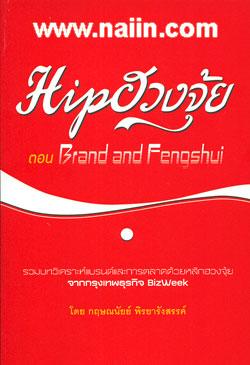 Hip ฮวงจุ้ย ตอน Brand and Fengshui