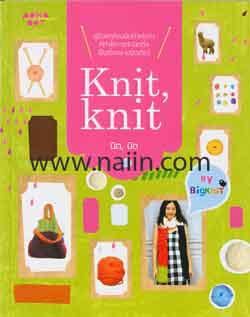 Knit,knit นิต,นิต