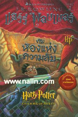 แฮร์รี่ พอตเตอร์ ล.2 แฮร์รี่ พอตเตอร์ กับห้องแห่งความลับ (ฉบับภาษาไทย) (ปกอ่อน)