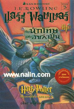 แฮร์รี่ พอตเตอร์ ล.3 แฮร์รี่ พอตเตอร์ กับนักโทษแห่งอัซคาบัน (ฉบับภาษาไทย) (ปกแข็ง)