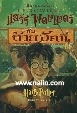 แฮร์รี่ พอตเตอร์ ล.4 แฮร์รี่ พอตเตอร์ กับถ้วยอัคนี (ฉบับภาษาไทย) (ปกอ่อน)