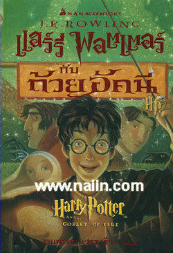 แฮร์รี่ พอตเตอร์ ล.4 แฮร์รี่ พอตเตอร์ กับถ้วยอัคนี (ฉบับภาษาไทย) (ปกแข็ง)