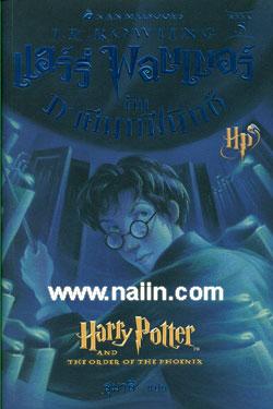 แฮร์รี่ พอตเตอร์ ล.5 แฮร์รี่ พอตเตอร์ กับภาคีนกฟีนิกซ์ (ฉบับภาษาไทย) (ปกแข็ง)