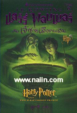 แฮร์รี่ พอตเตอร์ ล.6 แฮร์รี่ พอตเตอร์ กับเจ้าชายเลือดผสม (ฉบับภาษาไทย) (ปกอ่อน)