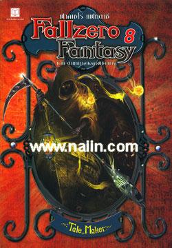 Fallzero Fantasy 8 ภาคตำนานจอมอสูรพิชิตมาร