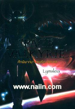 Space Valkyrie ศึกพิพากษา เทพธิดาจักรกล 1