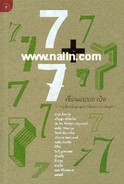 7+7 เขียนแบบถาปัด