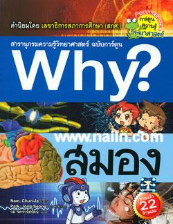 Why? สมอง