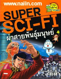 SUPER SCI-FI ผ่าสายพันธุ์มนุษย์