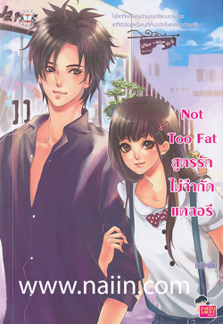 Not Too Fat สูตรรักไม่จำกัดแคลอรี