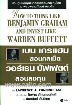 เบน เกรแฮม สอนกลเม็ด วอร์เรน บัฟเฟตต์ สอนลงทุน