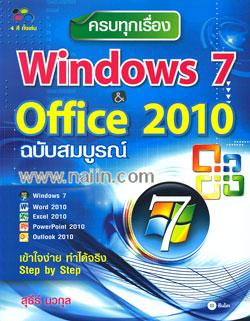 ครบทุกเรื่อง Windows 7 & Office 2010 ฉบับสมบูรณ์