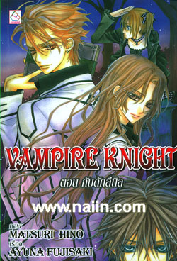 Vampire Knight ตอนกับดักสีนิล