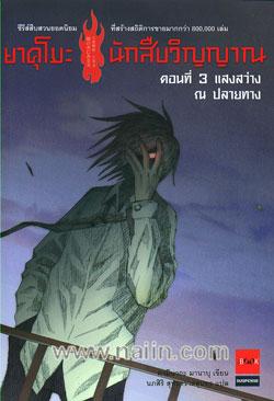 ยาคุโมะ นักสืบวิญญาณ ตอนที่ 3 แสงสว่าง ณ ปลายทาง