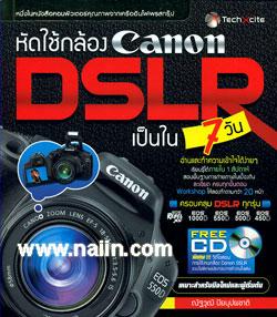 หัดใช้กล้อง Canon DSLR เป็นใน 7 วัน + CD