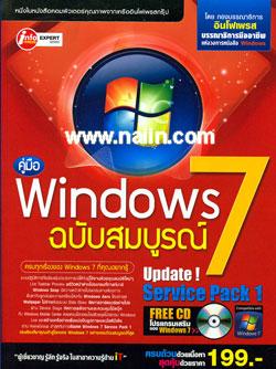คู่มือ Windows 7 ฉบับสมบูรณ์ + CD