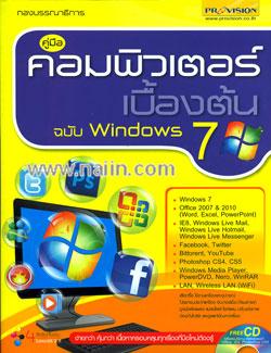 คู่มือคอมพิวเตอร์เบื้องต้น ฉบับ Windows 7 + CD